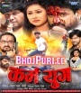 Tora Papa Ke Banab Damad.mp3 Ritesh Pandey New Bhojpuri Full Movie Mp3 Song Dj Remix Gana Video Download