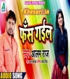 Du Du Go Laika Ke Mai Se Fasal Bada Ae Bhatar (Alam Raj) 2019 Alam Raj Bhojpuri Full Movie Mp3 Song Dj Remix Gana Video Download