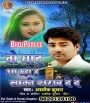 Wo Yad Aa Rahi.mp3 Alok Kumar New Bhojpuri Full Movie Mp3 Song Dj Remix Gana Video Download