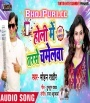 Holi Me Tarse Chamelwa (Mohan Rathore) Mohan Rathore Bhojpuri Full Movie Mp3 Song Dj Remix Gana Video Download