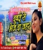 Bhej Da Jahar Rajaji Khake Mar Jai (Priyanka Singh) Priyanka Singh Bhojpuri Full Movie Mp3 Song Dj Remix Gana Video Download
