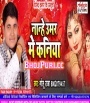 Nanhe Re Umar Me (Golu Raja) Golu Raja Bhojpuri Full Movie Mp3 Song Dj Remix Gana Video Download