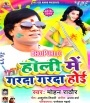 Holi Me Garda Garda Hoi (Mohan Rathore) Mohan Rathore Bhojpuri Full Movie Mp3 Song Dj Remix Gana Video Download