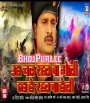 Uha Chal Rahal Ba Goli Eha Ho Rahal Ba Holi.mp3 Ritesh Pandey New Bhojpuri Full Movie Mp3 Song Dj Remix Gana Video Download
