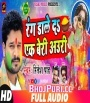 Tani Dale Da Ek Beri Auri.mp3 Ritesh Pandey New Bhojpuri Full Movie Mp3 Song Dj Remix Gana Video Download