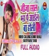 Jija Saal Bhar Pe Aawela Holi - Alam Raj Alam Raj Bhojpuri Full Movie Mp3 Song Dj Remix Gana Video Download
