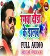 Rangwa Dauda Ke Daleb - Ritesh Pandey Ritesh Pandey Bhojpuri Full Movie Mp3 Song Dj Remix Gana Video Download