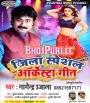 Tor Aara Jila Hawe Jija Re.mp3 Nagendra Ujala New Bhojpuri Full Movie Mp3 Song Dj Remix Gana Video Download