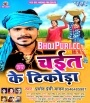 Ja Tara Ta Chait Ke Tikoda Hai Newan Ka Ke Ja.mp3 Pramod Premi Yadav Chait Ke Tikoda - Pramod Premi Yadav New Bhojpuri Full Movie Mp3 Song Dj Remix Gana Video Download