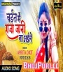 Chait Me Raja Jani Na Aaile (2019) Amrita Dixit Amrita Dixit Bhojpuri Full Movie Mp3 Song Dj Remix Gana Video Download