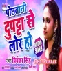 Pochtani Dupatta Se Laad Ho (Priyanka Singh) Priyanka Singh Bhojpuri Full Movie Mp3 Song Dj Remix Gana Video Download
