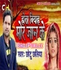 Gand Marab Apna Jaan Ke.mp3 Chhotu Chhaliya New Bhojpuri Full Movie Mp3 Song Dj Remix Gana Video Download
