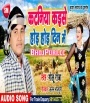 Din Me Gehu Kataniya Kaise Hoi - Golu Raja Chaita Mp3 Song Download Golu Raja Bhojpuri Full Movie Mp3 Song Dj Remix Gana Video Download