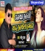 Unka Aajo Yad Awela Hamar Golu Raja Bhojpuri New Gana Download Golu Raja Bhojpuri Full Movie Mp3 Song Dj Remix Gana Video Download