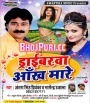 Aankh Maare Driverwa Aankh Mare.mp3 Nagendra Ujala, Antra Singh Priyanka New Bhojpuri Full Movie Mp3 Song Dj Remix Gana Video Download