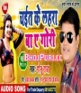 Chait Ke Lahar Ba A Gori - Golu Raja Golu Raja Bhojpuri Full Movie Mp3 Song Dj Remix Gana Video Download