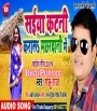 Saiya Katni Karala Machhardani Me - Golu Raja Golu Raja Bhojpuri Full Movie Mp3 Song Dj Remix Gana Video Download
