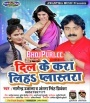 Dil Ke Kara Liha Palastara.mp3 Nagendra Ujala New Bhojpuri Full Movie Mp3 Song Dj Remix Gana Video Download