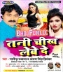 Dj Remix Tani Dhokh Lebe De.mp3 Nagendra Ujala New Bhojpuri Full Movie Mp3 Song Dj Remix Gana Video Download