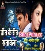 Preet Ke Reet Stawela.mp3 Alok Kumar New Bhojpuri Full Movie Mp3 Song Dj Remix Gana Video Download