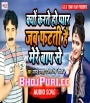 Bich Mado Me Se Tang Ke Le Jayenge.mp3 Nagendra Ujala, Antra Singh Priyanka New Bhojpuri Full Movie Mp3 Song Dj Remix Gana Video Download