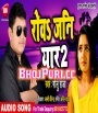 Rowa Jani Yaar 2 (2019) Golu Raja New Bhojpuri Song Download Golu Raja Bhojpuri Full Movie Mp3 Song Dj Remix Gana Video Download