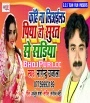 Kahe Na Liaila Piya Ho Surat Se Sadiya.mp3 Nagendra Ujala New Bhojpuri Full Movie Mp3 Song Dj Remix Gana Video Download