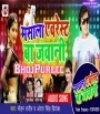 Tor Jawani Masala Bhail Ba (2019) Mohan Rathore Mp3 New Download Mohan Rathore Bhojpuri Full Movie Mp3 Song Dj Remix Gana Video Download