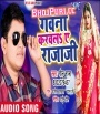 Gawana Krawala A Raja Ji (2019) Golu Raja New Hit Song Download Golu Raja Bhojpuri Full Movie Mp3 Song Dj Remix Gana Video Download