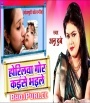Laikawa Gor Kaise Bhaile (2019) Anu Dubey New Gana Download Anu Dubey Bhojpuri Full Movie Mp3 Song Dj Remix Gana Video Download