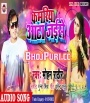 Kamriya Aata Jaise Rajau Hamar Mad Dihala (Mohan Rathore) Download Mohan Rathore Bhojpuri Full Movie Mp3 Song Dj Remix Gana Video Download