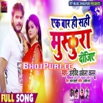 Ak Bar Hi Sahi Muskura Dijiye Gana (Arvind Akela Kallu Ji) Download Arvind Akela Kallu Ji RTF Music New Bhojpuri Full Movie Mp3 Song Dj Remix Gana Video Download