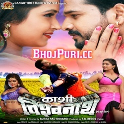 Raja Savdhani Jadi Hatega Sidhe Durghatna Ghatega.mp3 Ritesh Pandey Kashi Vishwanath (Ritesh Pandey) Bhojpuri Full Movie Mp3 Song New Bhojpuri Full Movie Mp3 Song Dj Remix Gana Video Download