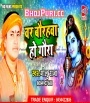 Bar Baurahwa Ba Gaura Ho (2019) Golu Raja Bol Bam Gana Download Golu Raja Bhojpuri Full Movie Mp3 Song Dj Remix Gana Video Download