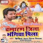 Champaran Jila Bhangiya Pila - Niraj Nirala Niraj Nirala Team Films New Bhojpuri Full Movie Mp3 Song Dj Remix Gana Video Download