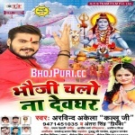 Bhauji Chalo Na Devghar - Arvind Akela Kallu Ji Antra Singh Priyanka Arvind Akela Kallu Ji, Antra Singh Priyanka  New Bhojpuri Full Movie Mp3 Song Dj Remix Gana Video Download