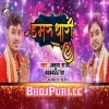 Bholenath Damru Dhari.mp3 Ankush Raja Damru Dhari - Ankush Raja New Bhojpuri Full Movie Mp3 Song Dj Remix Gana Video Download