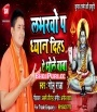 A Bhole Baba Yarwo Par Dhayan Diha - Golu Raja Golu Raja Bhojpuri Full Movie Mp3 Song Dj Remix Gana Video Download