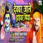 Ganja Pike Devghar Jale Driver Piya.mp3 Khesari Lal Yadav Devghar Jale Driver Piya (Khesari Lal Yadav) New Bhojpuri Full Movie Mp3 Song Dj Remix Gana Video Download