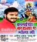 Kalaiya Bathata A Bhola Ji.mp3 Arvind Akela Kallu Ji Kalaiya Bathata A Bhola Ji -(Arvind Akela Kallu Ji) New Bhojpuri Full Movie Mp3 Song Dj Remix Gana Video Download