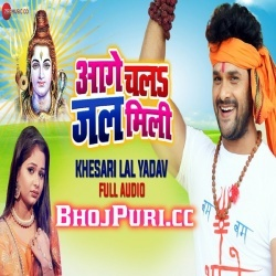 Bol Bam Bola Bal Mili Aage Chala Jal Mili (Khesari Lal Yadav) Khesari Lal Yadav Zee Music New Bhojpuri Full Movie Mp3 Song Dj Remix Gana Video Download