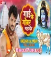 Gai Ke Gobar Mahadev Angana Lipai - Khesari Lal Yadav Song Download Khesari Lal Yadav Bhojpuri Full Movie Mp3 Song Dj Remix Gana Video Download