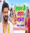 Pis Da Na Bhangiya Aail Sawan Ke Lahar Gaura (Ritesh Pandey) Ritesh Pandey Bhojpuri Full Movie Mp3 Song Dj Remix Gana Video Download