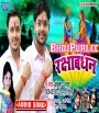 Raksha Bandhan (Bhai Ankush Raja Amrita Dixit) Download Ankush Raja, Amrita Dixit Bhojpuri Full Movie Mp3 Song Dj Remix Gana Video Download