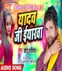 Yadav Ji Yarawa 2019.mp3 Chhotu Chhaliya New Bhojpuri Full Movie Mp3 Song Dj Remix Gana Video Download