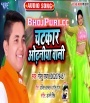 Chatkar Odhaniya Wali Dil Lagal Ba (Golu Raja) New Gana Download Golu Raja Bhojpuri Full Movie Mp3 Song Dj Remix Gana Video Download