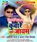 Kuware Mar Jayem.mp3 Antra Singh Priyanka, Ashish Raj New Bhojpuri Full Movie Mp3 Song Dj Remix Gana Video Download