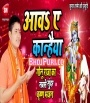 Awa Ye Kanahiya (Golu Raja) Mp3 Krishna Bhajan Download Golu Raja Bhojpuri Full Movie Mp3 Song Dj Remix Gana Video Download