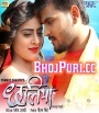 Janu Pyar Ke Inbox Apan Khola.mp3 Arvind Akela Kallu Ji New Bhojpuri Full Movie Mp3 Song Dj Remix Gana Video Download