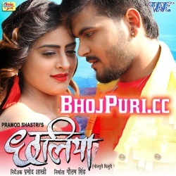 Chhaliya (Arvind Akela Kallu Ji) Bhojpuri Full Movie Song Download Arvind Akela Kallu Ji Wave Music New Bhojpuri Full Movie Mp3 Song Dj Remix Gana Video Download